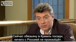 Немцов - ЧеГевара