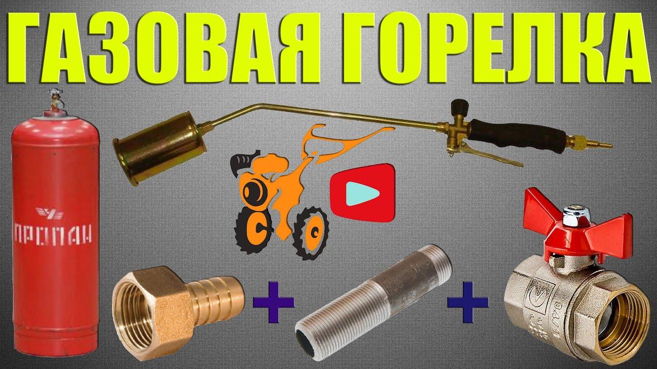 Самодельная газовая горелка - YouTube