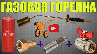 видео Как сделать горелку для газового баллона