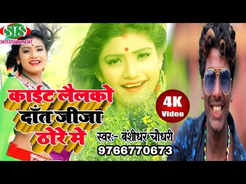 बंशीधर चौधरी सुपरहिट सॉन्ग 2019    काईट  लेलको दन्त जीजा थोरे मे    HD VIDEO    Angika Maithili Song