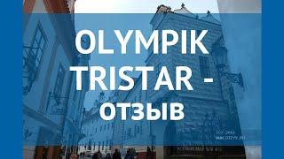 OLYMPIK TRISTAR 3* Чехия Прага отзывы – отель ОЛУМПИК ТРИСТАР 3* Прага отзывы видео