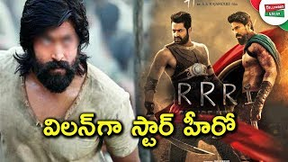 KGF Movie Hero Yash Plays Key Role in Rajamouli Multistarrer #RRR | KGF Movie Hero YASH in RRR Movie