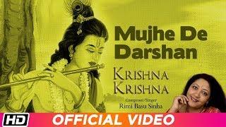 Mujhe De Darshan | Lord Krishna | Rimi Basu Sinha | Latest Spiritual Song 2019