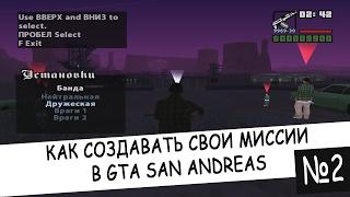 [Урок] Как создавать свои миссии в GTA San Andreas. №2