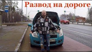 Развод на дороге - как мошенники работают на Горьковском шоссе. Что нужно знать женщинам за рулем