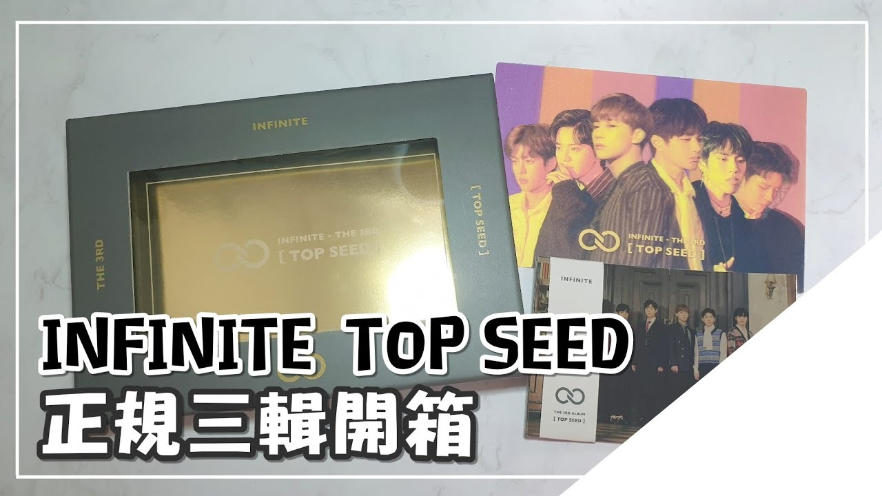 INFINITE】TOP SEED 專輯開箱 | 【INFINITE】TOP SEED Album Unboxing ...