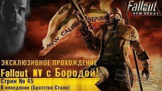стрим 45 - В неведении Братство Стали