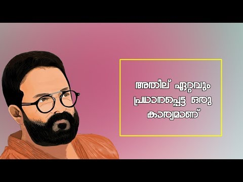 Jayasurya Motivational Dialogue Lyrical Whatsapp Status Video Malayalam By Safvan Status