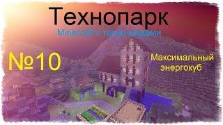 Minecraft Технопарк №10 Максимальный энергокуб