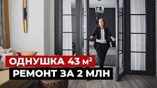 Обзор однокомнатной квартиры, 43 кв.м. Ремонт за 2 млн руб. Дизайн интерьера, рум тур