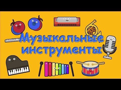 Учим Музыкальные инструменты. Развивающий мультфильм для детей. Повышаем словарный запас /0+