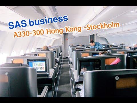 [Business Class] SAS Hong Kong - Stockholm 北歐航空 商務艙