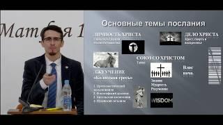 бШС - Обзор Нового Завета - ч.16