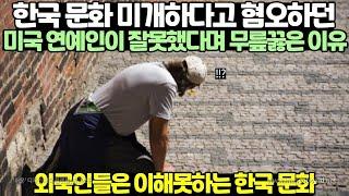 한국 문화 미개하다고 혐오하던 미국 연예인이 잘못했다며…