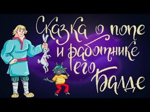 А.С. Пушкин. Сказка о попе и о работнике его Балде