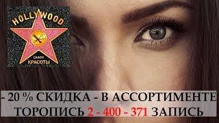 видео Свадебные прически и макияж цены, прическа на свадьбу с выездом на дом недорого в Москве