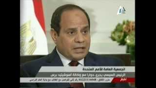 بالفيديو.. السيسي لـ'أسوشيتد برس': الحكومة المصرية ليست طرفا في المشكلة مع الإخوان المسلمين