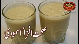 Healthy Smoothie صحت افزا اسمودی Best for Children Health, (Punjabi Kitchen)