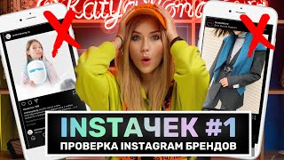 INSTACHEK #1 | ANOTHER CRAPPY ANTI-ACNE DEVICE? | ANOTHER SHOWROOM WITH STUFF FROM ALIEXPRESS?