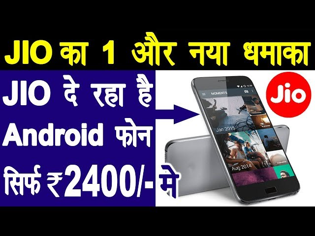 ??? ?? ???????? ??? ???? ????? 2400 ??. Jio Bumper Offer Jio Lyf Android Phone Just Rs.2400/-