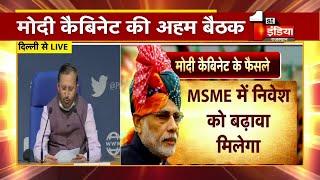 Modi केबिनेट की अहम बैठक में हुए कई फैसले, केंद्रीय मंत्री Prakash Javadekar कर रहे है PC