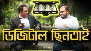 একটি মুরগীর গল্প   Digital Chintai   Bangla Short Film By Fun Buzz 2017