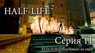 Half-Life 2 - Серия 11 КурЯщего из окна