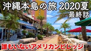 【沖縄旅行】沖縄本島の旅 2020夏 最終話(第8話)〜誰もいないアメリカンビレッジ〜 【負けないで沖縄】