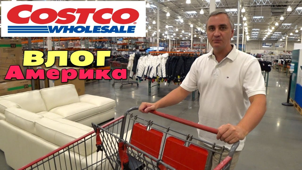 Покупки в Costco, закупаемся для поездки / В шоке от этого района / Знакомимся с окрестностями ВЛОГ