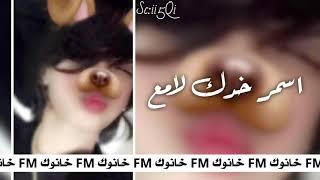 دبكات 2019 | اسمر خدك لامع # ﺎلععِراقي ميشء 🙀🍒! .