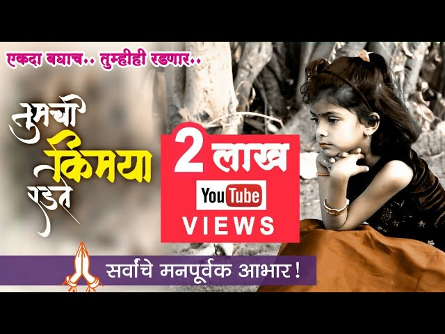 TUMCHI KIMAYA RADATE | MARATHI SAD SONG | SINGER PRIYA JADHAV | MUSIC & LYRICS DAYA NAIK |