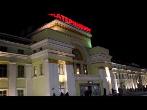 1.05.2019г ночной жд вокзал в городе Екатеринбурге.