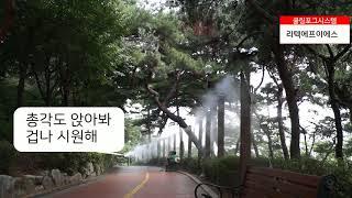 인창중앙공원 시원한공원 캠페인2-리텍에프이에스 쿨링포그 시스템