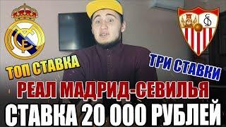 СТАВКА 20 000 РУБЛЕЙ   РЕАЛ МАДРИД-СЕВИЛЬЯ   ТОП СТАВКА, ПРОГНОЗ/СТАВКА