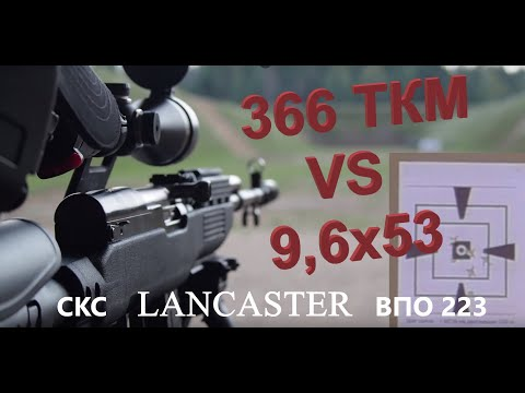 366ТКМ или 9,6*53 Lancaster? Кто точнее и у кого кучность лучше (100, 200, 300 м) Sks 366 Vs Vpo 223