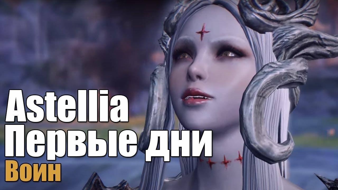 Astellia. Воин без ДОНАТА.