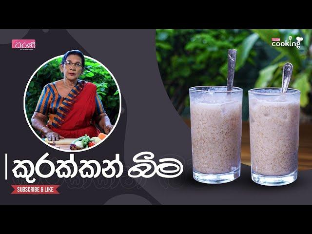 කුරක්කන් බීම | Dharanee Recipes