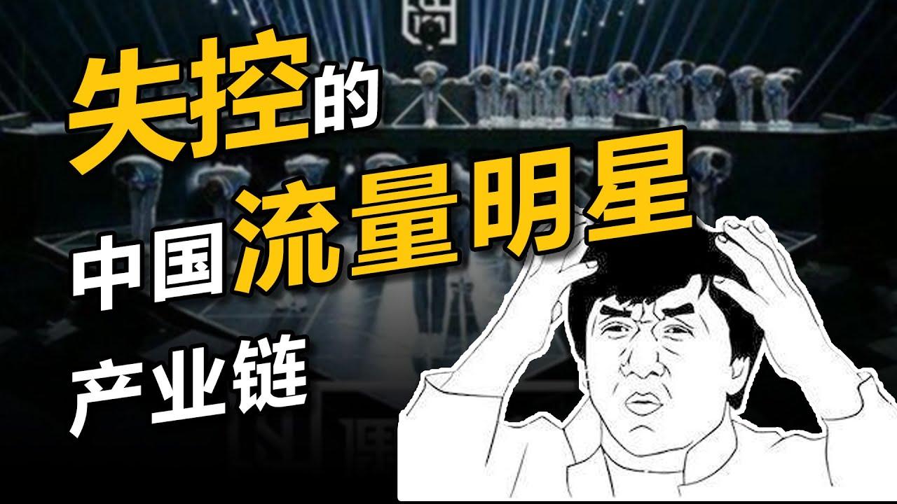 失控的中国流量明星产业链