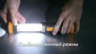 Фонарь светодиодный Defort DDL-36-C(Показываем как светит светодиодный фонарь, магнит, крючок, зарядка на 220 и 12 В http://defort-tools.de/ru/catalog/Flash_light/DDL36C.html., 2013-05-30T11:52:35.000Z)