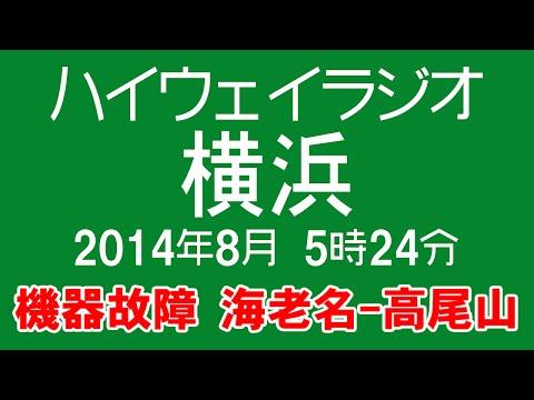 [字幕付] ハイウェイラジオ 横浜 2014年8月24日 午前5時24分現在 [海老名JCT~高尾山ICの間において機器故障が発生]