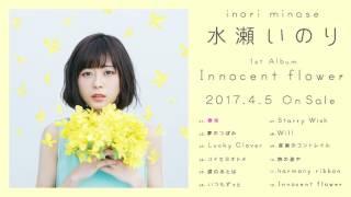水瀬いのり、2017年4月5日リリースの1stアルバム『Innocent flower』に...