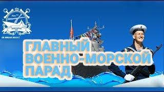 ДЕНЬ ВМФ - 28 ИЮЛЯ