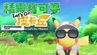 精靈寶可夢 Lets Go!皮卡丘2019/1/8《10》西爾佛公司