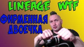 ТОП клипы Twitch | Lineage 2 WTF | Топ маг пак | Руки базуки