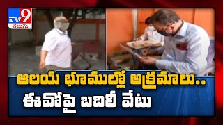 Devaryamjal సీతారామ ఆలయ ఈవో పై బదిలీ వేటు - TV9