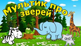 Мультик про жирафа, слона, котят и зебру для детей