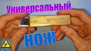 Универсальный НОЖ для мастерской / How to make a universal knife for a workshop