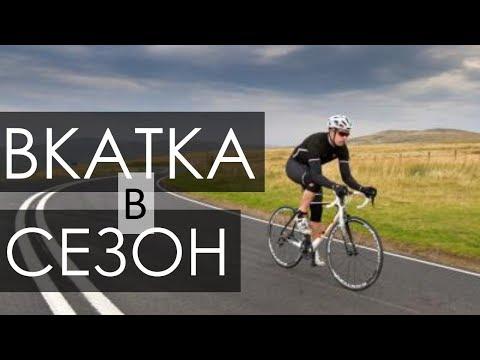 Как вкатиться в сезон на шоссейном велосипеде