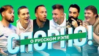 СПОРНО О РУССКОМ РЭПЕ feat Шакулин, Столяров, Тилэкс, Эрик Рикка