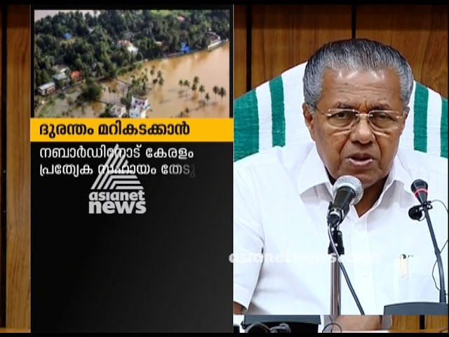Special package to overcome the Kerala Flood disaster
